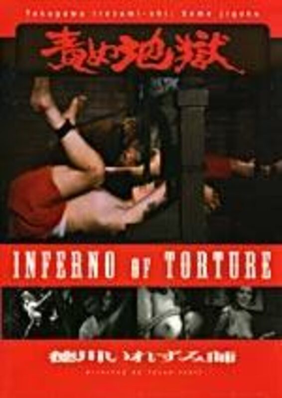 Inferno of Torture DVD Bild
