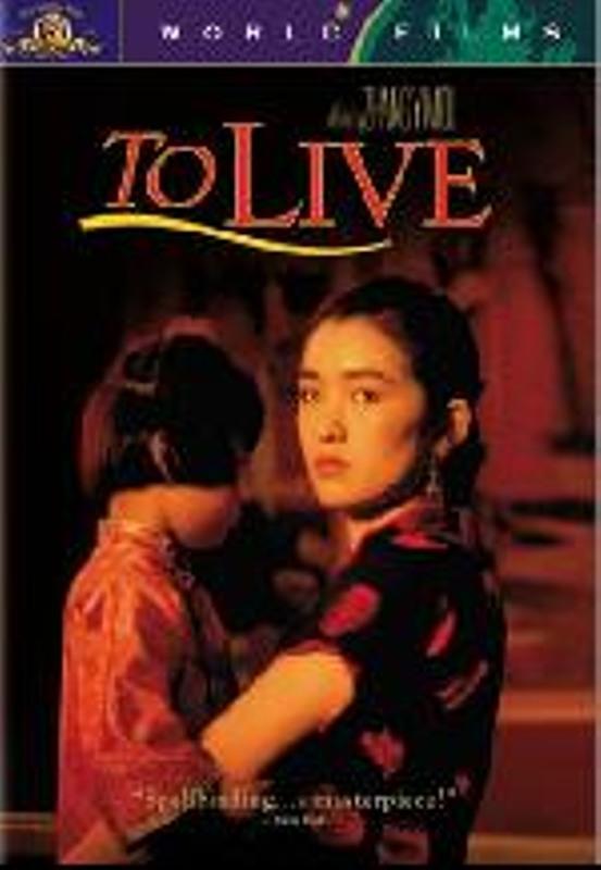 To Live (Huozhe): World Films RC1 DVD Bild